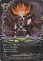 神バディファイト S-SS01 ディメンジョン・ライフストリーム ディメンジョンゲート(通常版) ロスト・ヴァニティ・ディメンジョン | ロストW ロストベイダー/回復 魔法