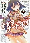 ナナヲチートイツ 紅龍 2 (近代麻雀コミックス)