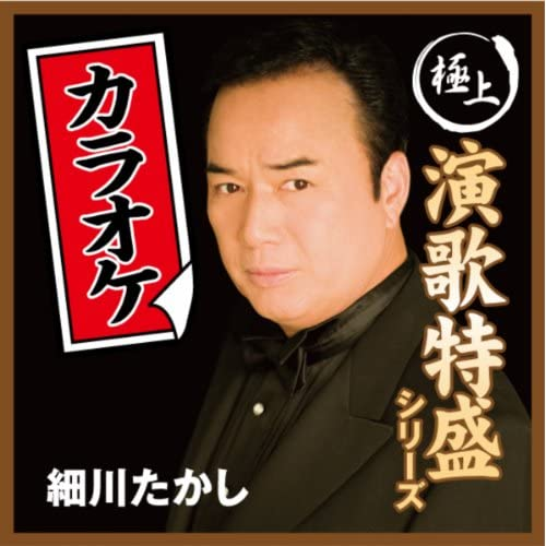 Amazon Music - 細川たかしの北...