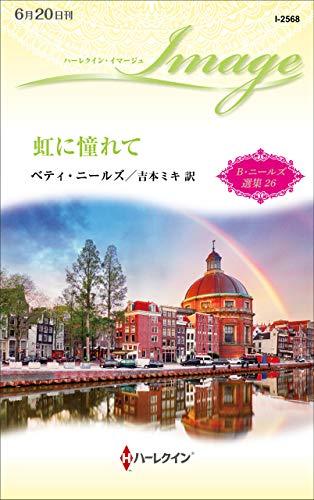 虹に憧れて ベティ・ニールズ選集 26 (ハーレクイン・イマージュ)