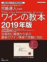 児島速人CWEワインの教本2019年版 (グルマン・日本のベストワイン教本賞受賞 JSA・JSAシニア・SWE完全対応)