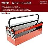 大容量42cm工具箱 ツールボックス 3段 収納 赤黒