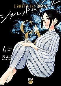 シガレット&チェリー 4 (チャンピオンREDコミックス)