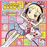 ティンクルスタースプライツ - La Petite Princesse - サウンドトラック