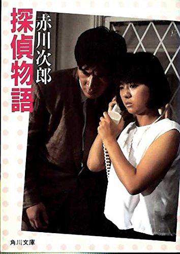 探偵物語 (角川文庫 (5797))の詳細を見る