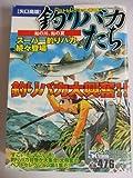 釣りバカたち 鮎の川、鮎の夏 (アクションコミックス 5Coinsアクションオリジナル)