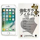 【 iPhone 7 専用設計 】 ガラスフィルム 液晶保護フィルム 4.7インチ 強化ガラス 【 3D Touch対応 / 硬度9H / 気泡防止 】