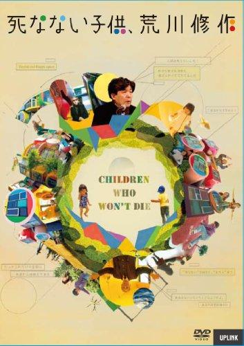 死なない子供、荒川修作 [DVD]の詳細を見る