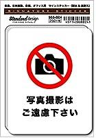 SGS-024 サインステッカー 撮影禁止(識別・標識 ・注意・警告ピクトサイン・ピクトグラムステッカー)
