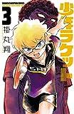 少年ラケット 3 (少年チャンピオン・コミックス)