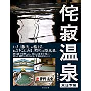 侘寂(わびさび)温泉 【東日本編】