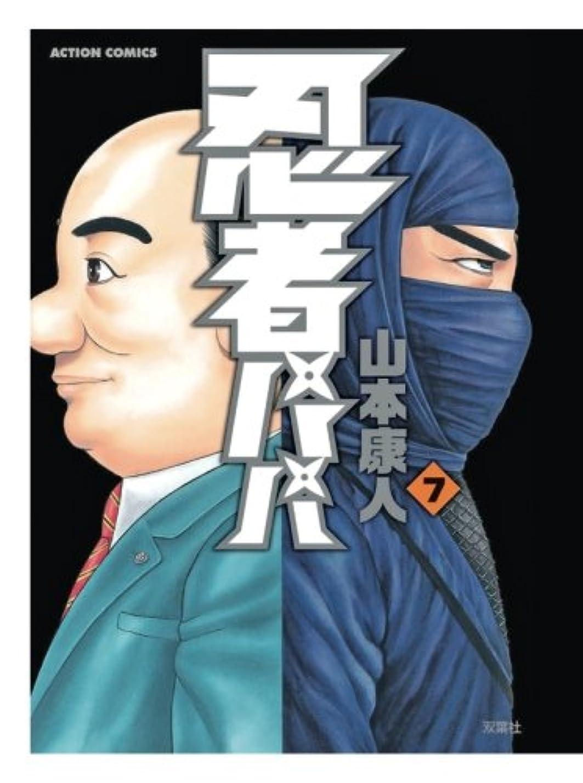 硬いジャンルセールスマン忍者パパ(7) (漫画アクション)