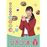 ワカコ酒 Season2 DVD-BOX (4枚組/本編Disc3枚+特典Disc1枚)