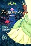 プリンセスと魔法のキス コミックス (講談社MOOK)