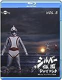 シルバー仮面 Blu-ray  Vol.5