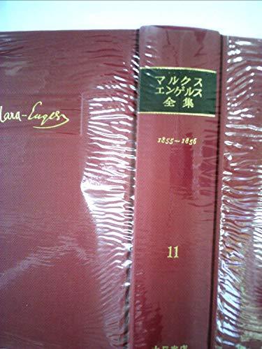 マルクス=エンゲルス全集〈第11巻〉 (1963年)の詳細を見る
