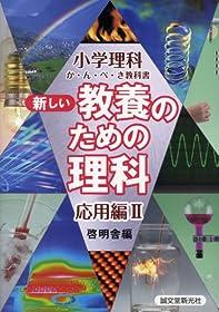 新しい教養のための理科 応用編〈2〉 (小学理科か・ん・ぺ・き教科書)
