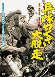 兵隊やくざ 大脱走[DVD]