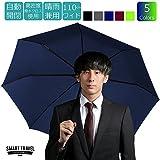 SmartTravel ® 自動開閉 折り畳み傘 軽量 丈夫な8本骨 紳士折りたたみ傘 (2. ソリッドネイビー)