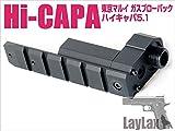 LayLax NINE BALL Hi-CAPA5.1 SASフロントキット