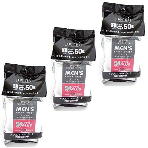 メンズ デオドラント フレッシュ シート 大容量50枚×3個(計150枚)銀パウダーIN