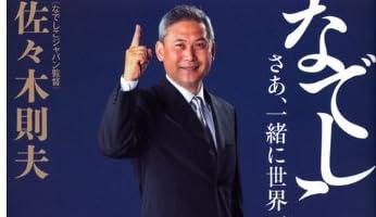 なでしこジャパン・佐々木則夫監督の発言集