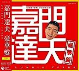 嘉門達夫豪華盤~Columbia Years~(DVD付)
