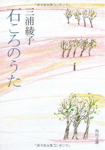 石ころのうた (角川文庫 み 5-2)の詳細を見る
