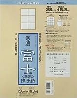 大直(ONAO) 美濃判 障子紙 富士