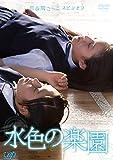 思春期ごっこスピンオフ  水色の楽園 [DVD]