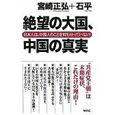 絶望の大国、中国の真実―日本人は、中国人のことを何も分かっていない! (WAC BUNKO)