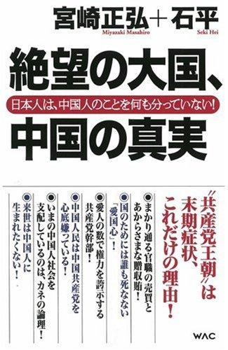 絶望の大国、中国の真実―日本人は、中国人のことを何も分かっていない! (WAC BUNKO)の詳細を見る