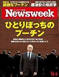 週刊ニューズウィーク日本版 「特集:ひとりぼっちのプーチン」〈2014年 12/2号〉 [雑誌]
