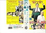 新・サラリーマン専科 [VHS]