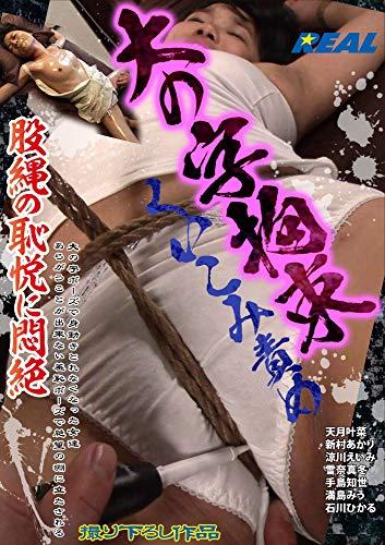 大の字拘束くいこみ責め / REAL(レアル) [DVD]