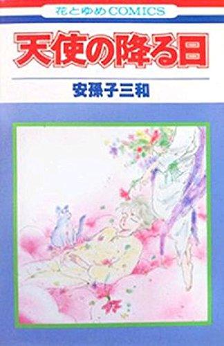天使の降る日 (花とゆめCOMICS)の詳細を見る
