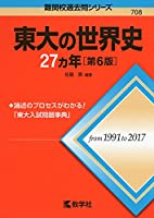 東大の世界史27カ年[第6版] (難関校過去問シリーズ)