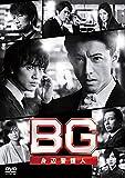 BG~身辺警護人~2020 DVD-BOX