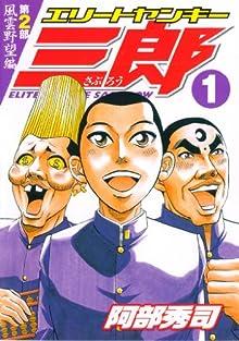 エリートヤンキー三郎 第2部 風雲野望編(1) (ヤングマガジンコミックス)