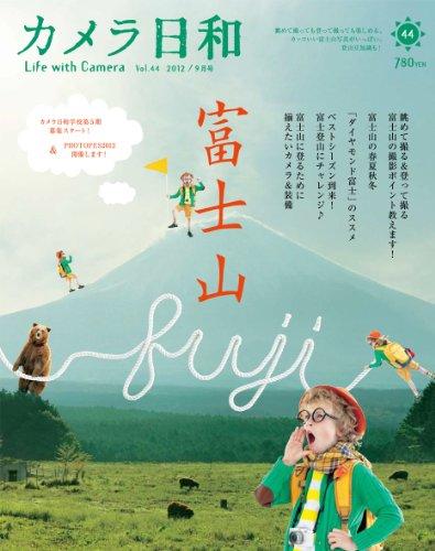 カメラ日和 2012年 09月号 [雑誌] VOL.44の詳細を見る