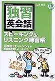 独習英会話 スピーキング&リスニング練習帳(CD付) (CD BOOK)
