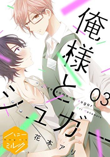 俺様とシュガー 分冊版(3) (ハニーミルクコミックス)