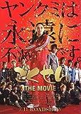 Gokusen : The Movie (All Region DVD with English Subtitle) by Nakama Yukie