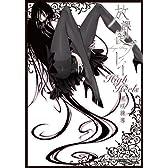 放課後プレイHigh Heels (電撃コミックス EX 電撃4コマコレクション 127-5)