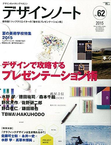 デザインノート NO.62 (SEIBUNDO Mook)の詳細を見る