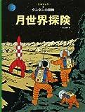 月世界探険 (タンタンの冒険)