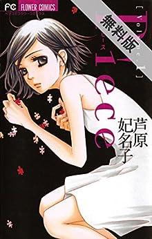 Piece(1)【期間限定 無料お試し版】 (フラワーコミックス)