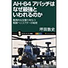 AH-64 アパッチはなぜ最強といわれるのか (サイエンス・アイ新書)