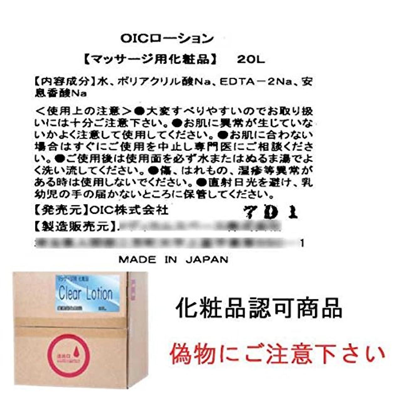 業務用ローション(保湿タイプ) 20L (クリア(ミディアム?コック付属)) 販売元オーアイシー(OEM商品)