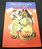 99ひきのりゅう (Best choice)